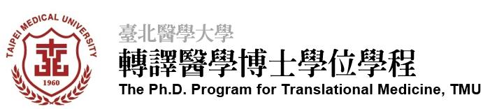 臺北醫學大學轉譯醫學博士學位學程